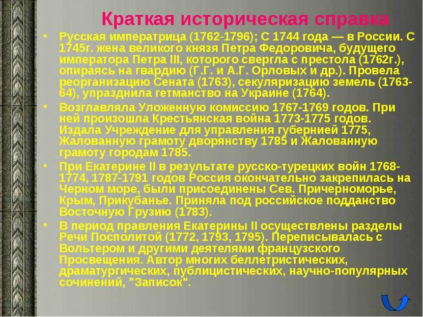 Краткая историческая справка Русская императрица (1762-1796); С 1744 года — в...