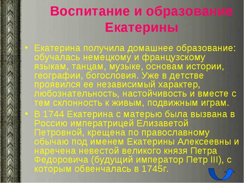 Воспитание и образование Екатерины Екатерина получила домашнее образование: о...