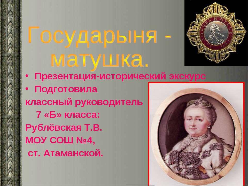 Презентация-исторический экскурс Подготовила классный руководитель 7 «Б» клас...
