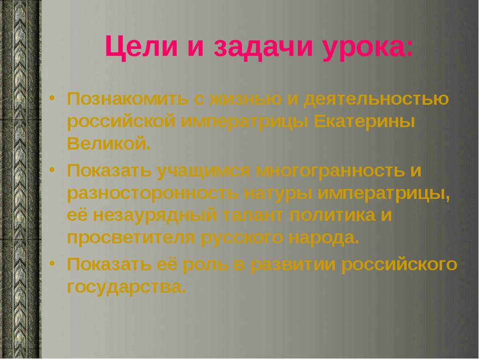 Цели и задачи урока: Познакомить с жизнью и деятельностью российской императр...