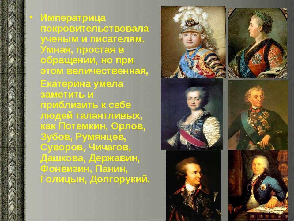 Императрица покровительствовала ученым и писателям. Умная, простая в обращени...