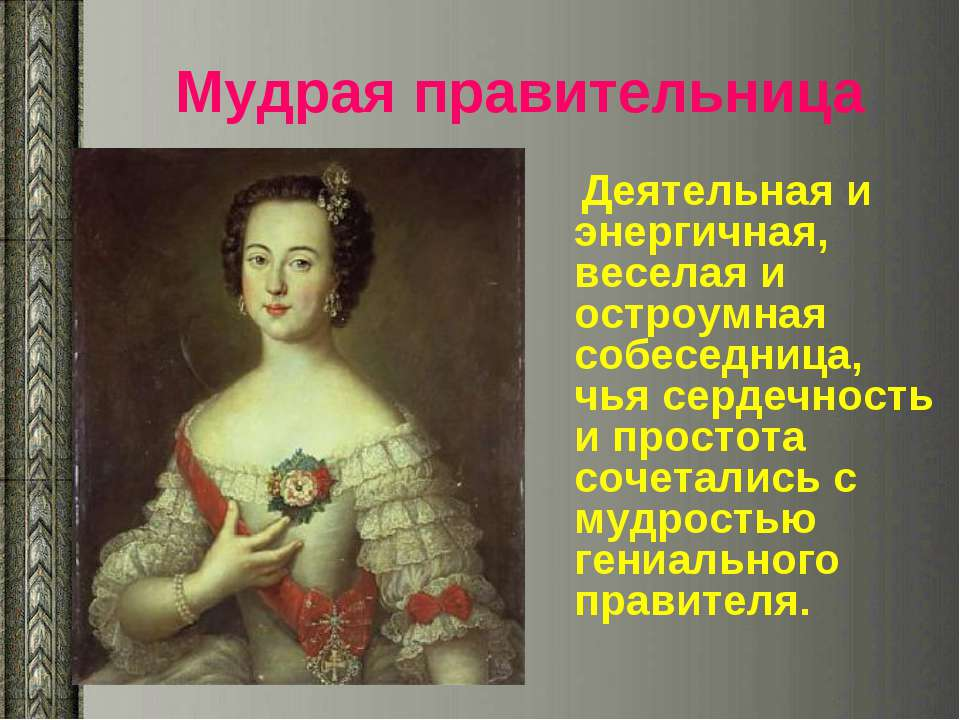 Мудрая правительница Деятельная и энергичная, веселая и остроумная собеседниц...
