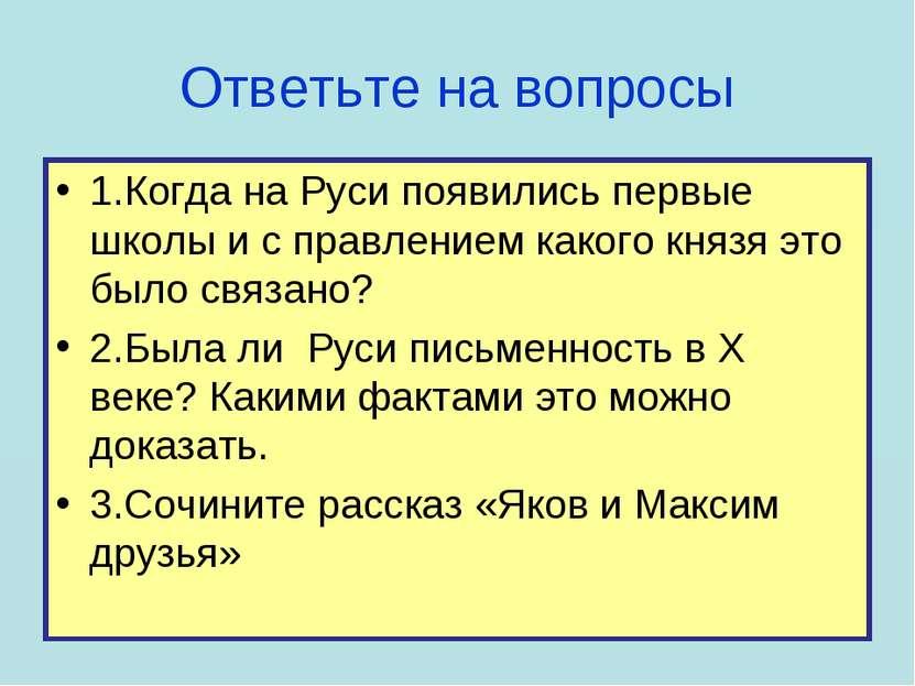 Ответьте на вопросы 1.Когда на Руси появились первые школы и с правлением как...