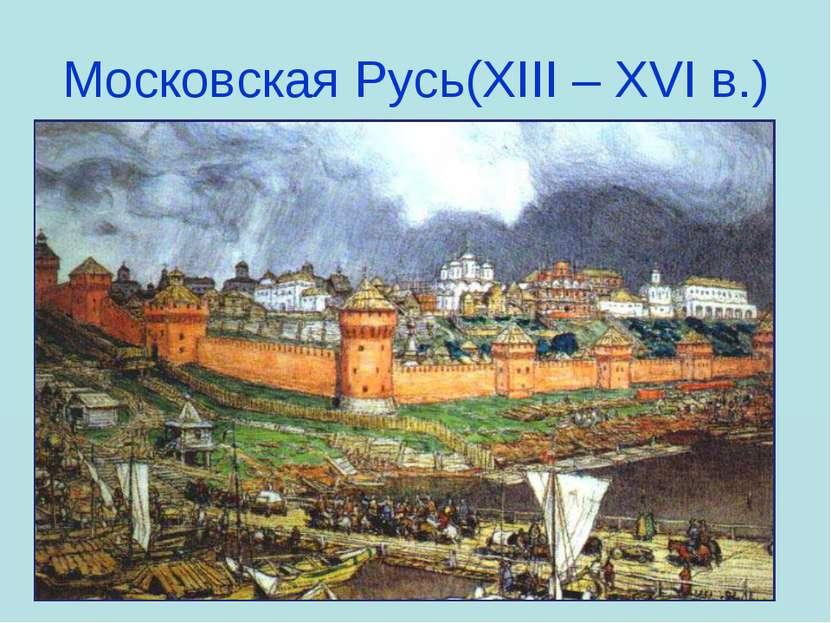 Московская Русь(XIII – XVI в.)