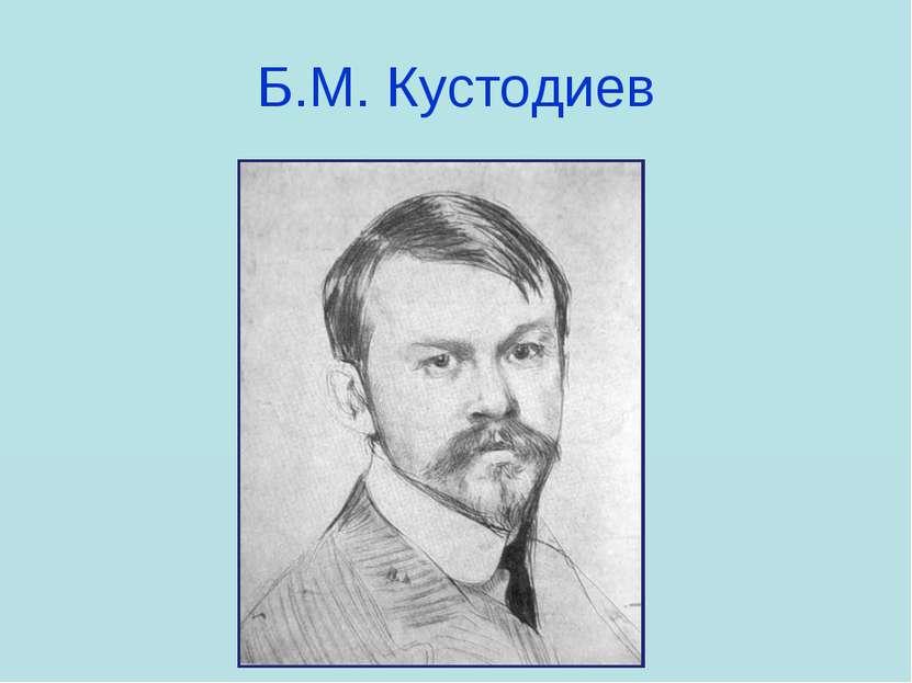 Б.М. Кустодиев