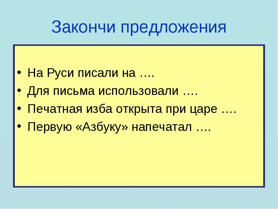 Закончи предложения На Руси писали на …. Для письма использовали …. Печатная ...
