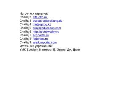 Источники картинок: Слайд 2 alfa-eko.ru Слайд 3 ecotec-entwicklung.de Слайд 4...
