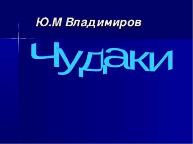 Ю.М Владимиров