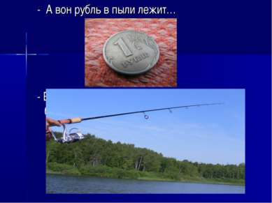 - А вон рубль в пыли лежит… - Если бы мы тогда поползать решили, у нас бы сей...