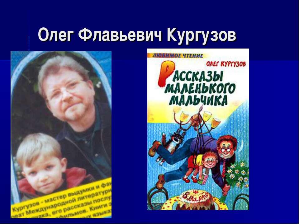 Олег Флавьевич Кургузов