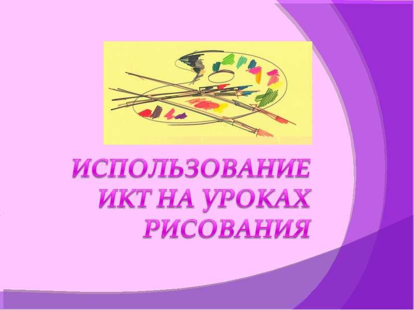 Дипломная работа использование икт на уроках музыки в Налоговый контроль в россии дипломная работа