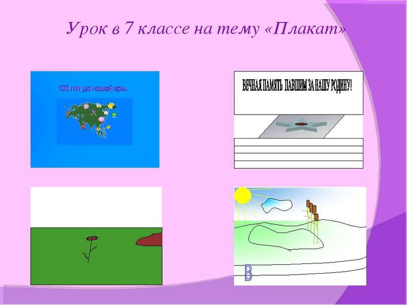Урок в 7 классе на тему «Плакат»