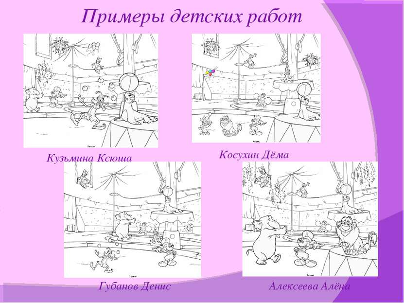 Примеры детских работ Кузьмина Ксюша Косухин Дёма Губанов Денис Алексеева Алёна