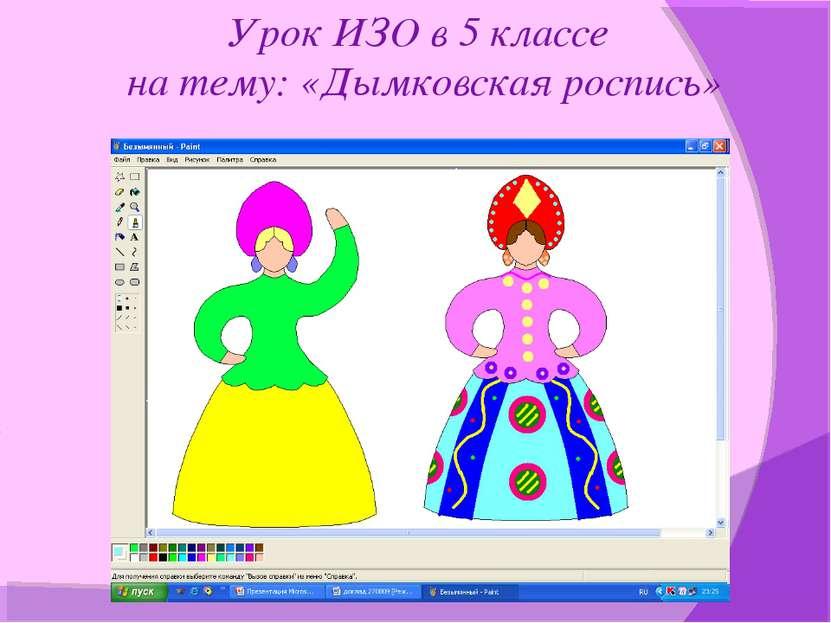 Урок ИЗО в 5 классе на тему: «Дымковская роспись»