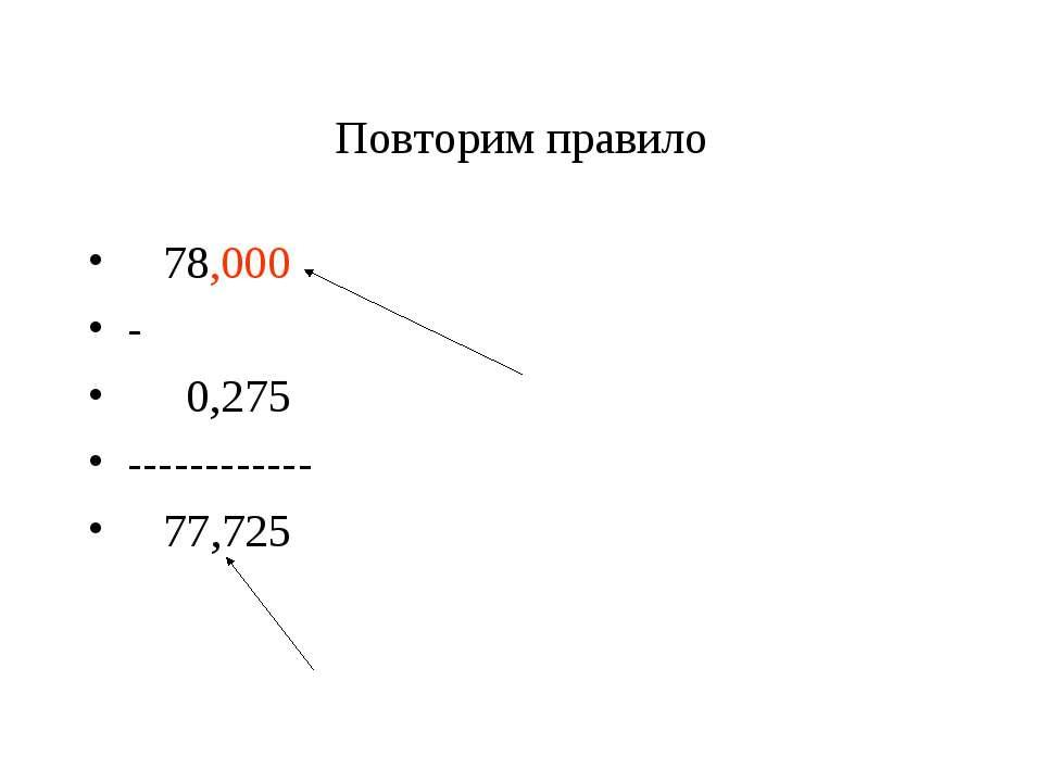 Повторим правило 78,000 - 0,275 ------------ 77,725