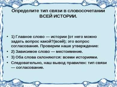 Определите тип связи в словосочетании ВСЕЙ ИСТОРИИ. 1) Главное слово — истори...