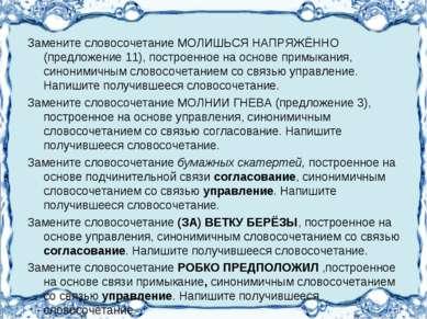Замените словосочетание МОЛИШЬСЯ НАПРЯЖЁННО (предложение 11), построенное на ...