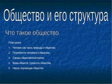 План урока: Человек как часть природы и общества. Потребности человека и обще...