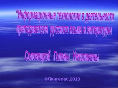 ©Лангепас,2010