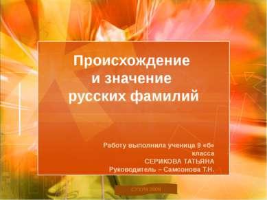 Происхождение и значение русских фамилий Работу выполнила ученица 9 «б» класс...