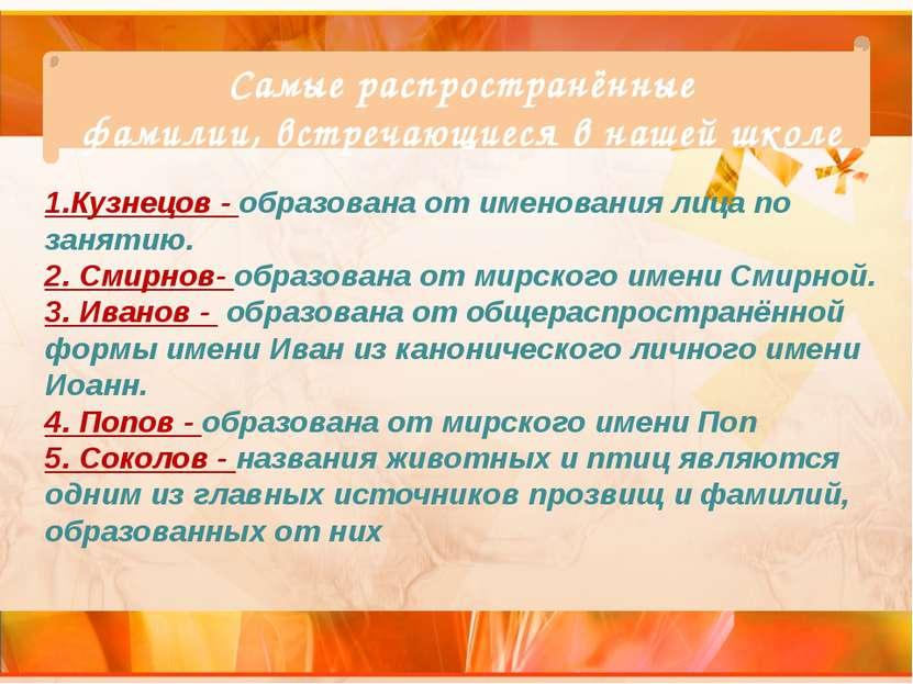 1.Кузнецов - образована от именования лица по занятию. 2. Смирнов- образована...