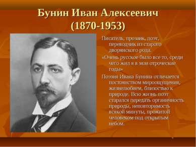 Бунин Иван Алексеевич (1870-1953) Писатель, прозаик, поэт, переводчик из стар...