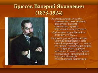 Брюсов Валерий Яковлевич (1873-1924) Основоположник русского символизма, поэт...