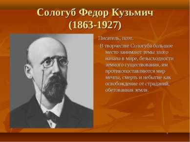 Сологуб Федор Кузьмич (1863-1927) Писатель, поэт. В творчестве Сологуба больш...