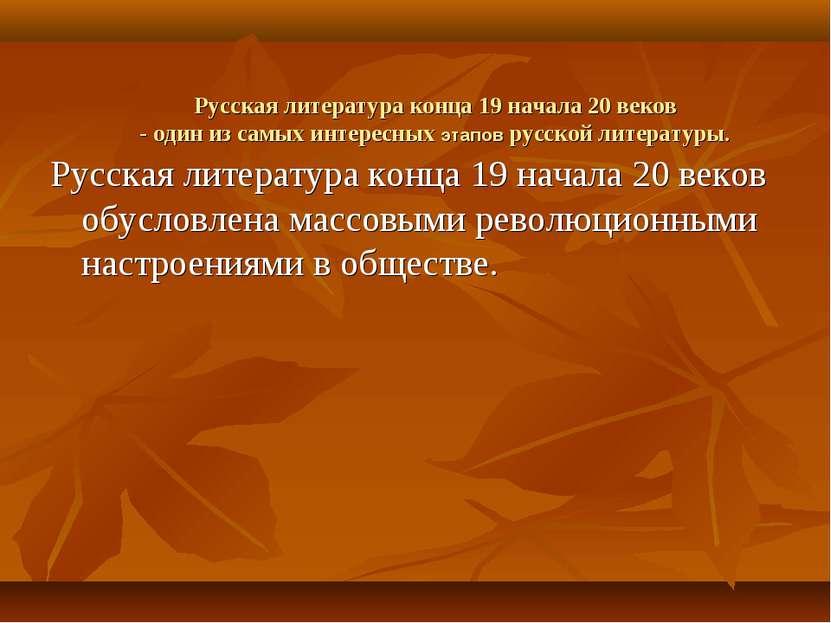 Русская литература конца 19 начала 20 веков - один из самых интересных этапов...