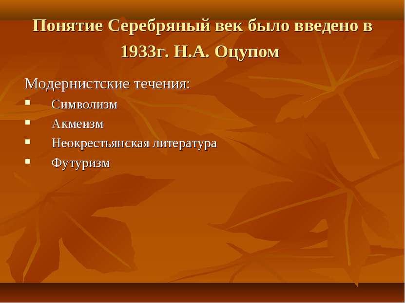 Понятие Серебряный век было введено в 1933г. Н.А. Оцупом Модернистские течени...