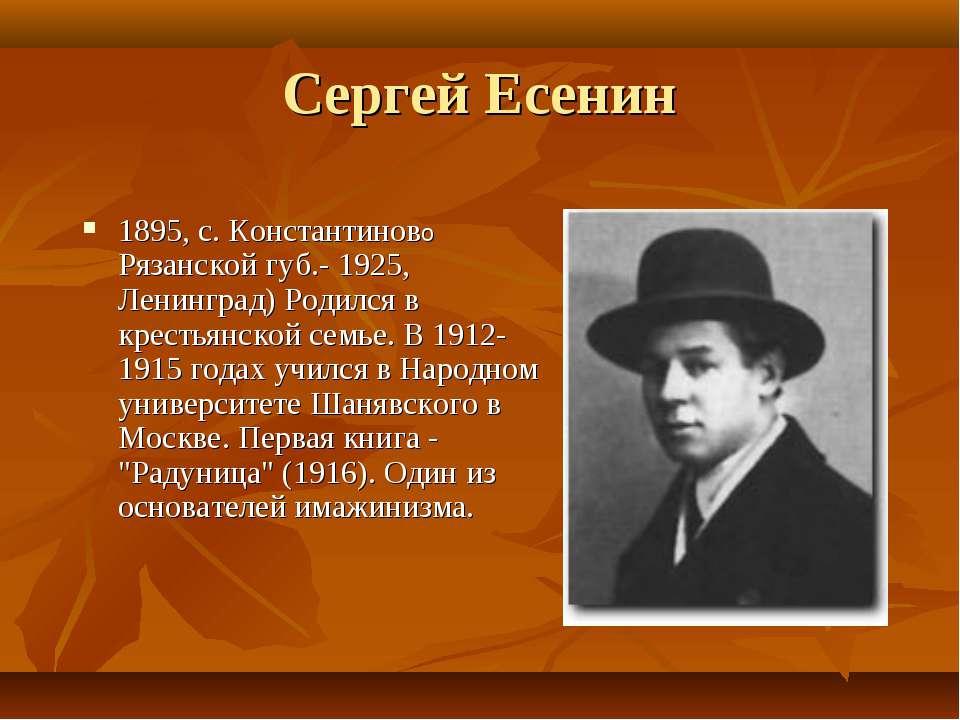 Сергей Есенин 1895, с. Константиново Рязанской губ.- 1925, Ленинград) Родился...