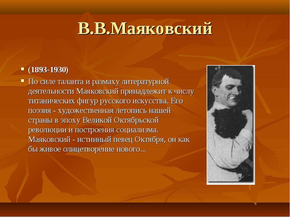 В.В.Маяковский (1893-1930) По силе таланта и размаху литературной деятельност...