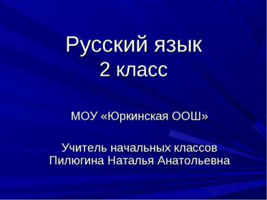 Русский язык 2 класс МОУ «Юркинская ООШ» Учитель начальных классов Пилюгина Н...