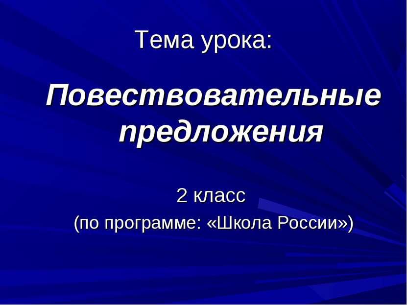 Тема урока: Повествовательные предложения 2 класс (по программе: «Школа России»)