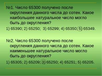 №1. Число 65300 получено после округления данного числа до сотен. Какое наибо...