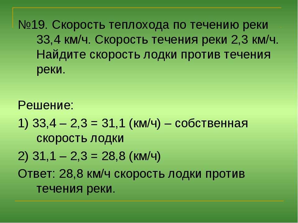 №19. Скорость теплохода по течению реки 33,4 км/ч. Скорость течения реки 2,3 ...