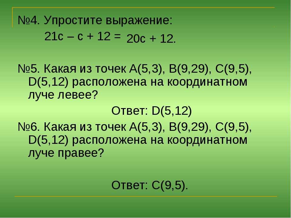 №4. Упростите выражение: 21с – с + 12 = №5. Какая из точек А(5,3), В(9,29), С...