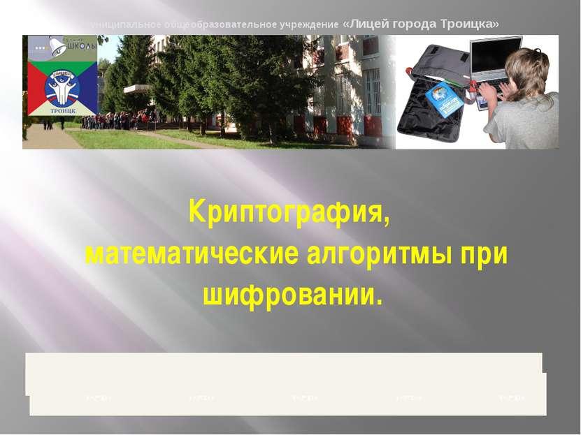Муниципальное общеобразовательное учреждение «Лицей города Троицка» Криптогра...