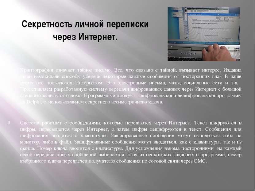Секретность личной переписки через Интернет. Криптография означает тайное пис...