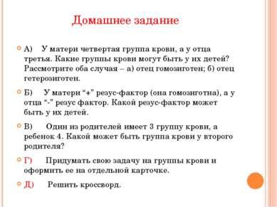 Домашнее задание А) У матери четвертая группа крови, а у отца третья. Какие г...