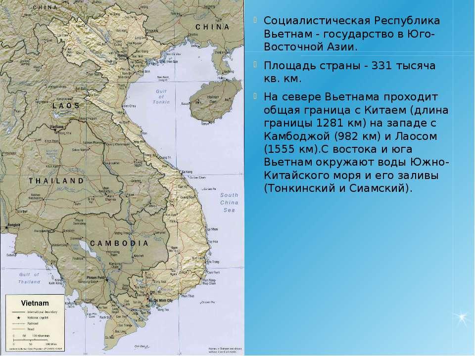 Социалистическая Республика Вьетнам - государство в Юго-Восточной Азии. Площа...