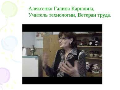 Алексенко Галина Карповна, Учитель технологии, Ветеран труда.