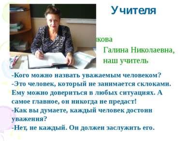 Учителя Туникова Галина Николаевна, наш учитель -Кого можно назвать уважаемым...