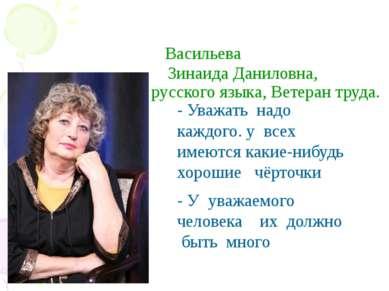Васильева Зинаида Даниловна, учитель русского языка, Ветеран труда. - У уважа...