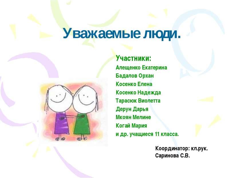 Уважаемые люди. Участники: Алещенко Екатерина Бадалов Орхан Косенко Елена Кос...