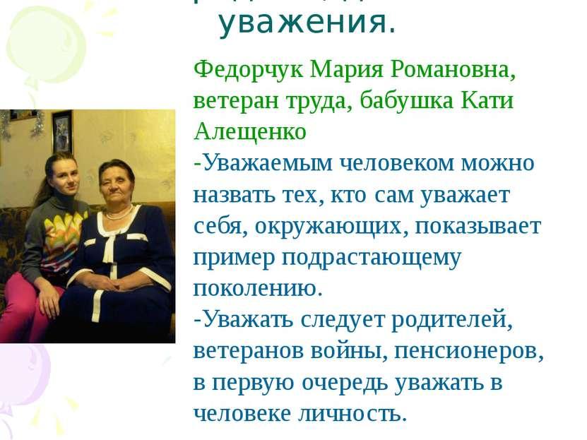 Наши родные, достойные уважения. Федорчук Мария Романовна, ветеран труда, баб...