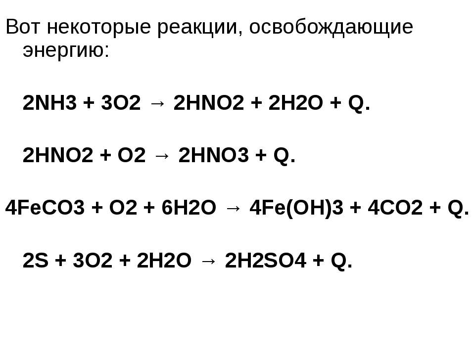 Вот некоторые реакции, освобождающие энергию: 2NH3 + 3O2 → 2HNO2 + 2H2O + Q. ...