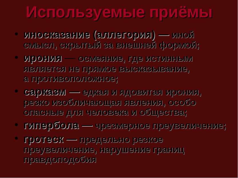 Используемые приёмы иносказание (аллегория)— иной смысл, скрытый завнешней ...