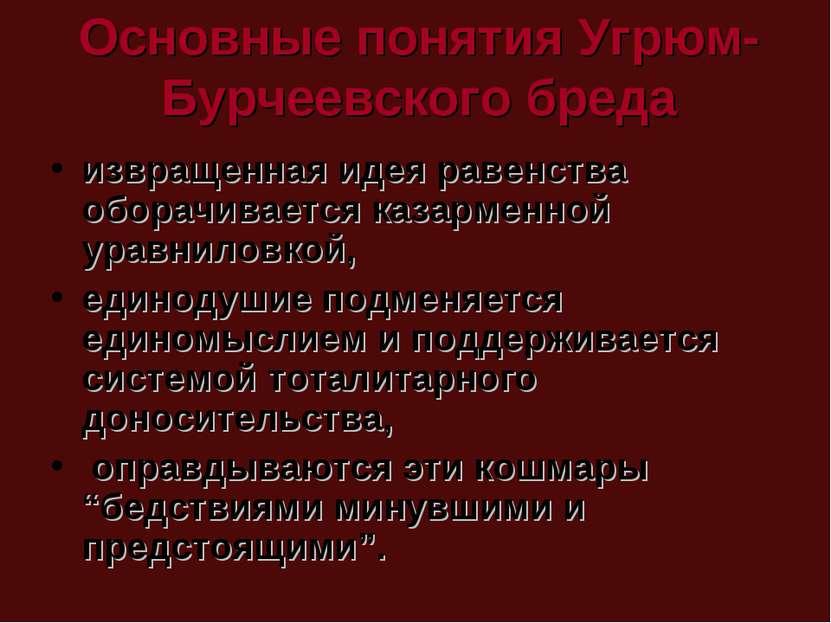 Основные понятия Угрюм-Бурчеевского бреда извращенная идея равенства оборачив...