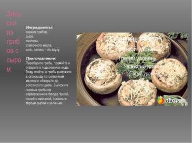 Закуски из грибов с сыром Ингредиенты: свежих грибов, сыра, сметаны, сливочно...